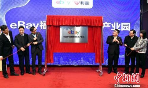 1月11日,eBay福建分公司暨福建跨境电商产业园在福建自贸试验区福州片区揭牌。 刘可耕 摄