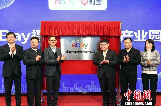 eBay福建分公司暨福建跨境电商产业园在福建自贸试验区福州片区揭牌。 刘可耕 摄