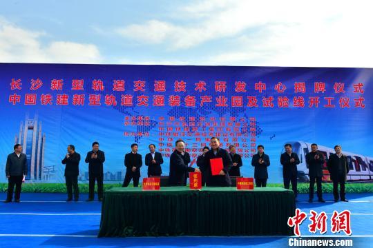 """图为""""长沙新型轨道交通技术研发中心""""揭牌。铁建重工供图"""