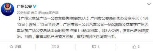 广州市公安局官方微博截图。