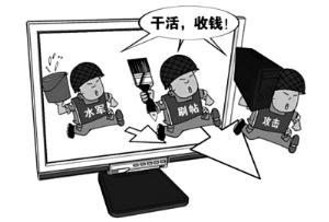 资料图:网络水军。(图片来源:北京晨报)