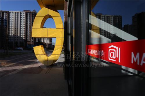中关村创客小镇 《中国经济周刊》摄影记者 胡巍 摄