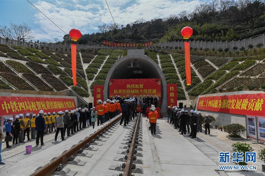 (经济)(5)杭黄铁路铺轨全线贯通