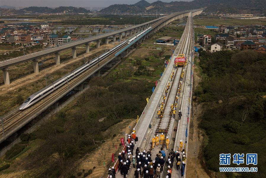 (经济)(6)杭黄铁路铺轨全线贯通