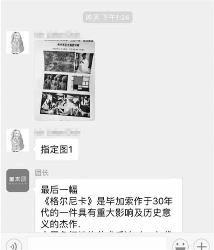 浙江一大学美术考试考题泄露 发现有考生带手机
