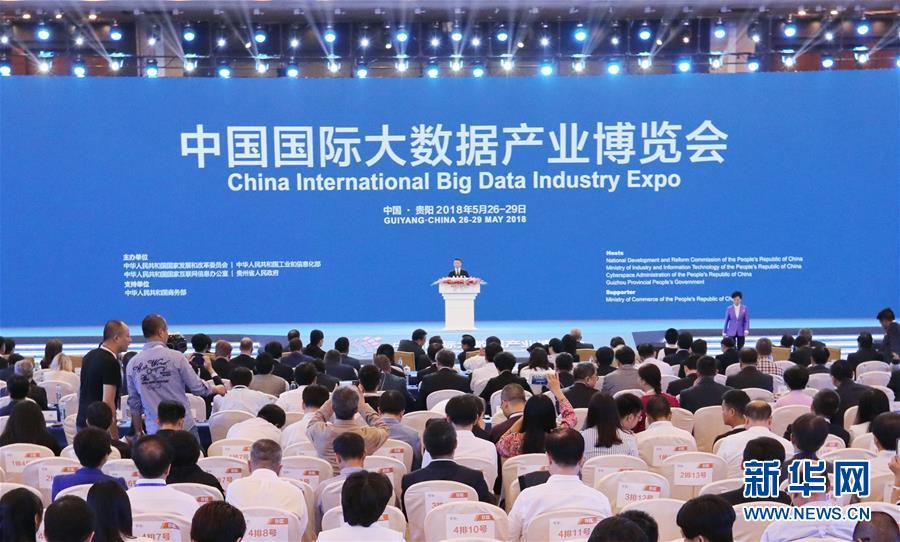 (社会)(2)2018中国国际大数据产业博览会在贵阳开幕