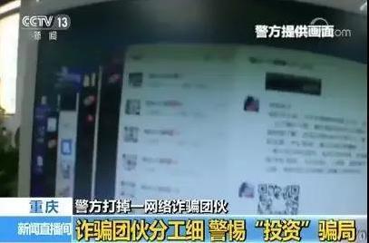 重庆一诈骗团伙被破 半年骗上万人涉案金额