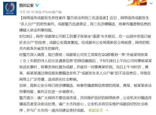 """网络谣传成都发生""""杀人分尸""""案件 造谣者被捕"""