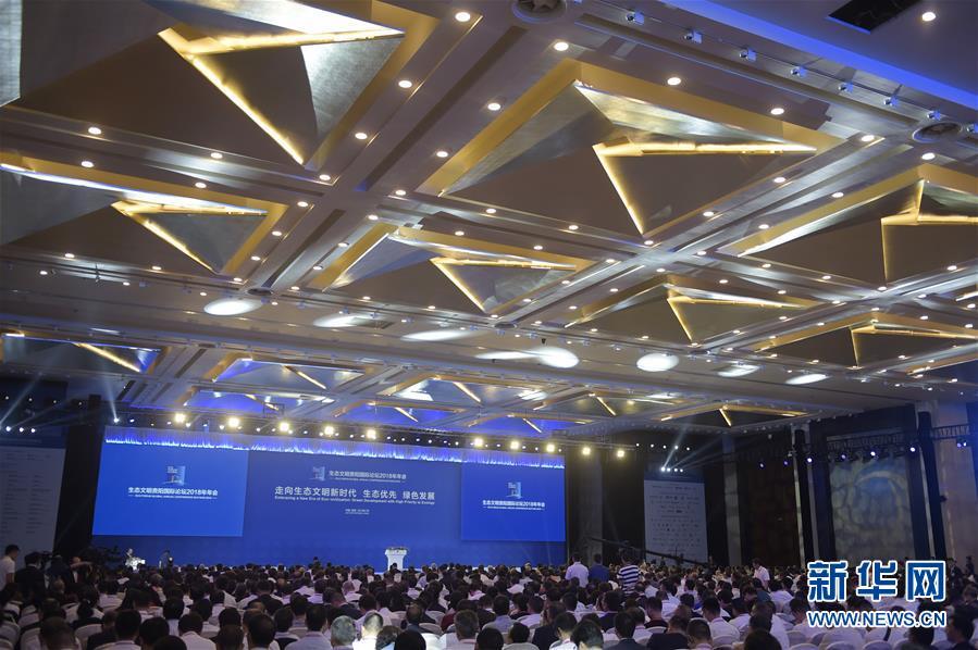 (社会)(1)生态文明贵阳国际论坛2018年年会开幕式在贵阳举行