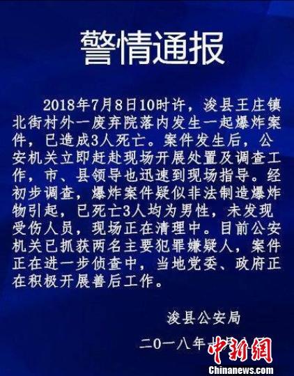 河南浚县突发爆炸致3人死亡 两名主要嫌犯被抓