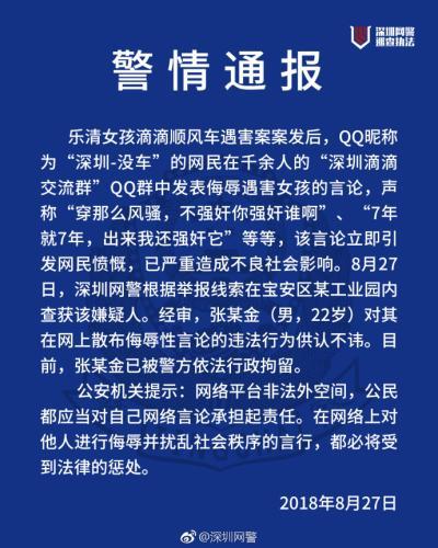 男子QQ群中侮辱滴滴顺风车遇害女孩 被警方依法行政拘留