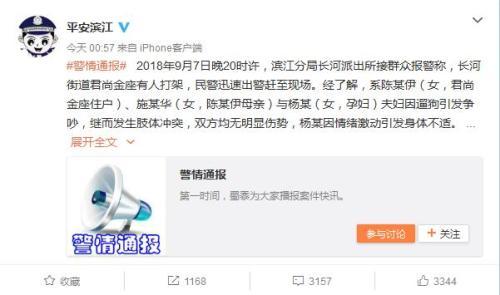 网红殴打孕妇一事引发全网谴责 网红与其母亲均被拘留