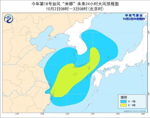 台风蓝色预警发布 江浙沪等地沿海将有6