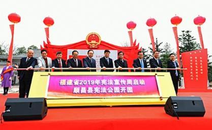 福建省2019年宪法宣传周启动暨顺