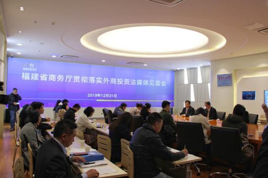 《中华人民共和国外商投资法》于