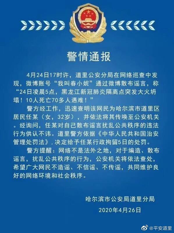 黑龙江隔离点突发大火70多人遇难?警方辟谣