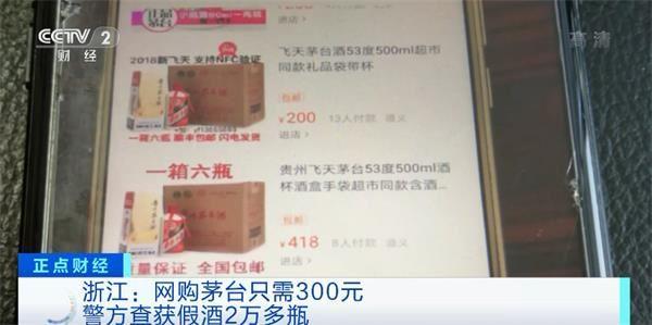 警方查获假酒2万多瓶  网购茅台只需300元?