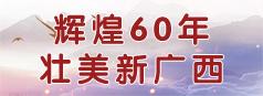 广西60年3.jpg
