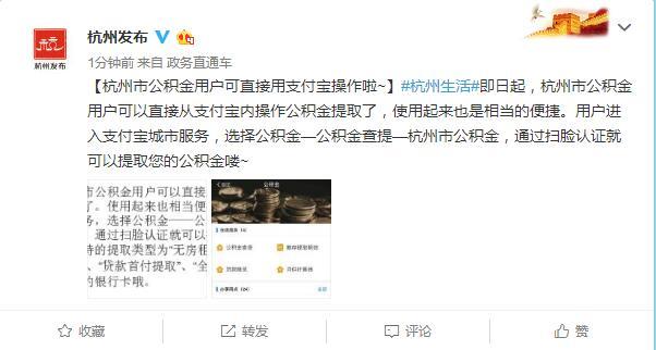 杭州公积金用户可直接能支付宝提取 实现实时到帐