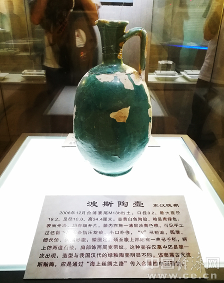 汉代出土的波斯陶壶。经济日报-中国经济网记者宋雅静/摄