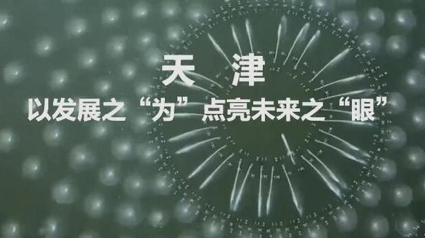 天津4.jpg
