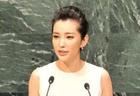 Li Bingbing delivers speech at UN Climate Summit