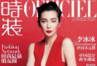 Li Bingbing poses for L
