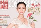 Angelababy poses for Cosmo Bride