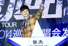 Zhang Jie 2014 concert tour press conference held in Beijing