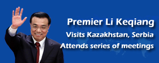 Premier Li visits Kazakhstan, Serbia, attends series of meetings