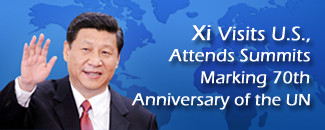 Xi visits U.S., attends summits marking 70th anniversary of the UN