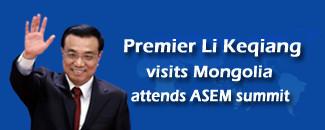 Premier Li visits Mongolia, attends ASEM summit