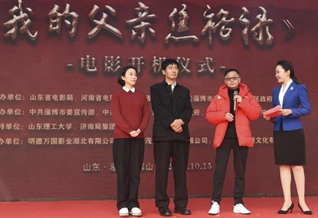 Ceremony marking start of shooting of movie on grassroot official held in Zibo, Shandong