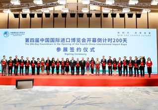 Event held in Shanghai to mark 200-day countdown to opening of 4th CIIE