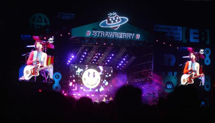 2021 Strawberry Music Festival held at Beijing Expo Park