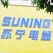 Suning tops list of 500 enterprises in private sector