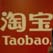 Taobao most valuable Chinese brand: report