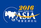 Boao Forum 2016