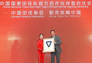 China National Track and Field Team Official Partner Signing Ceremony held in Beijing