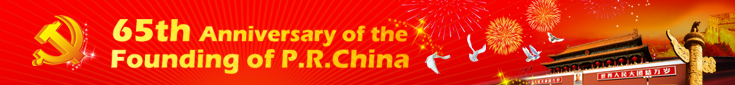 65th Anniversary of the Founding of P.R.China