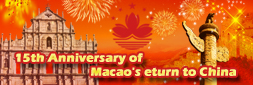 15th Anniversary of Macao