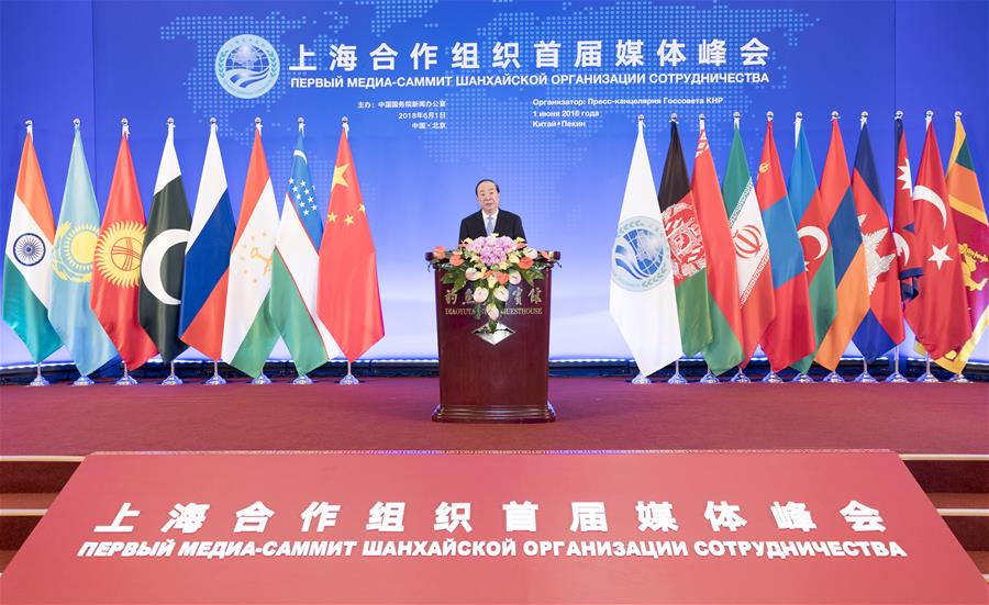 CHINA-BEIJING-SCO-MEDIA-SUMMIT-OPENING (CN)