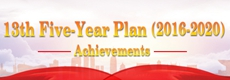 13th five year plan_副本.jpg