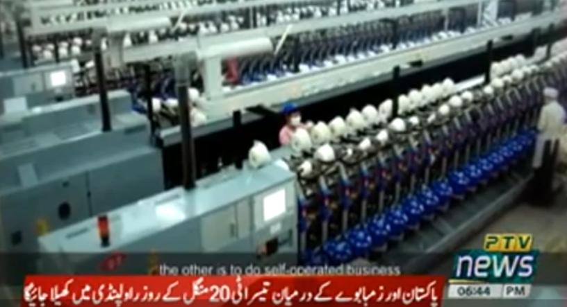 PakChina Express Ep29
