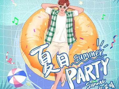夏日Party封面.jpg