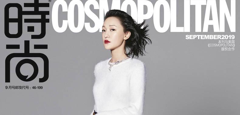 周迅《时尚COSMOPOLITAN》九月刊大片玩转潮流