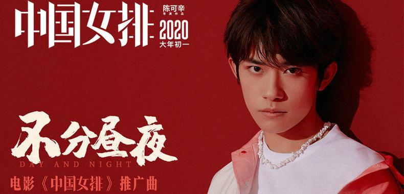电影《中国女排》重磅发布 易烊千玺演唱推广曲《不分昼夜》MV