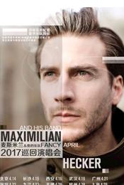 麦斯米兰四月巡演,一场属于你的声音之旅