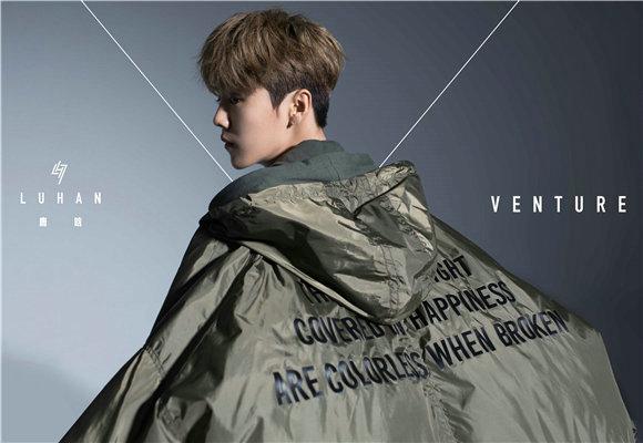 鹿晗发布全新迷你专辑《Venture》 前卫电音展现冒险音乐态度