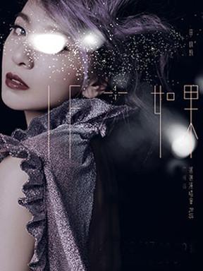 """2017""""如果""""田馥甄巡回演唱会PLUS 杭州站"""